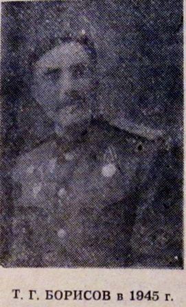 Трофим Григорьевич Борисов