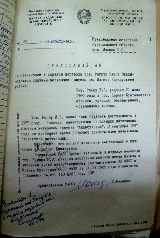 Регир Иван Владимирович