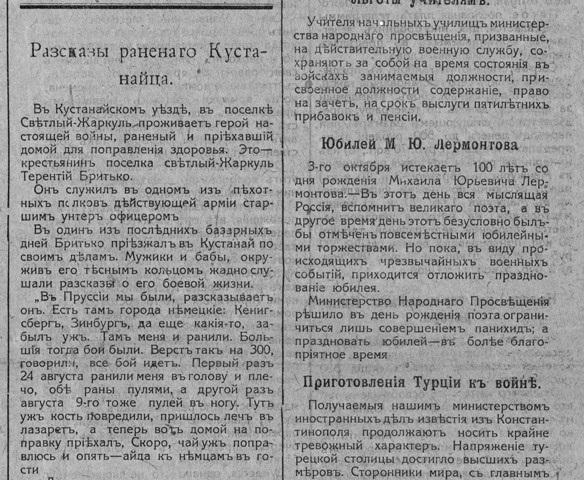 """""""Кустанайское степное хозяйство"""". 1914 год"""