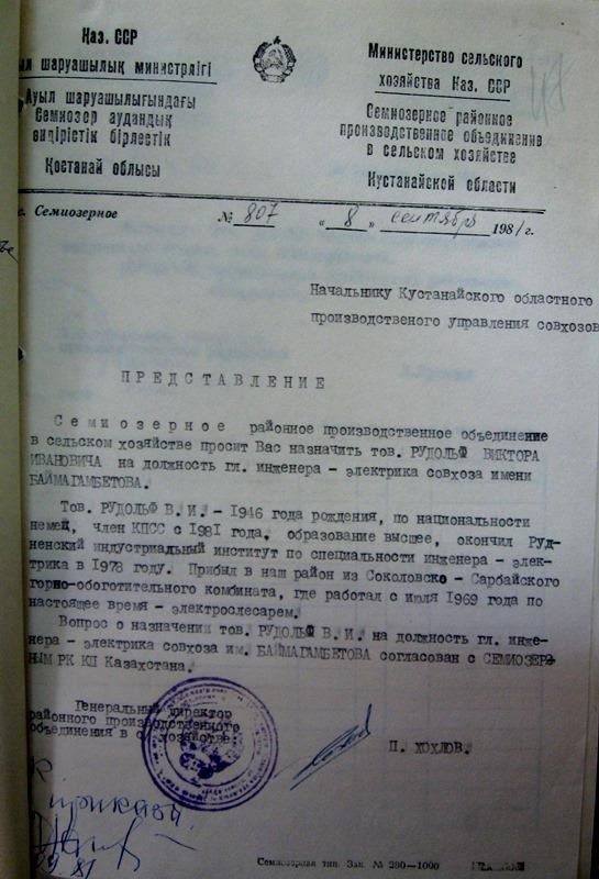 Рудольф Виктор Иванович
