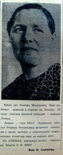 Эльвира Иоганновна Берг
