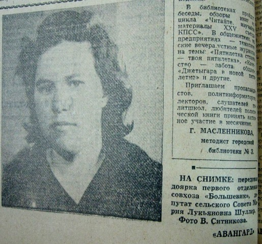Мария Лукьяновна Шуллер