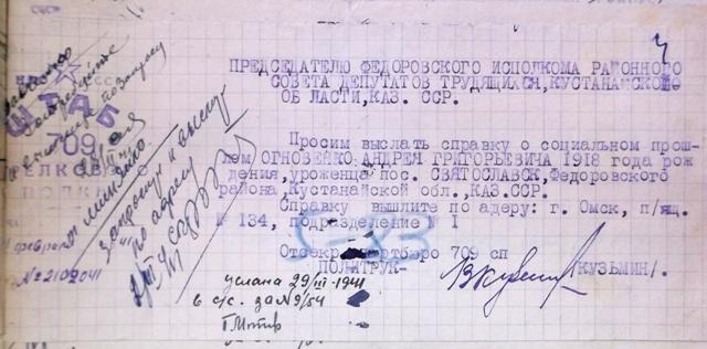 Огновенко Андрей Григорьевич