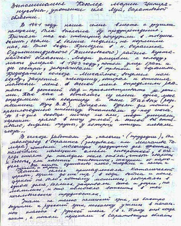 Воспоминания Кесслер Марии, уроженки села Луй