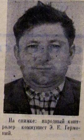 Эдуард Егорович Гермоний