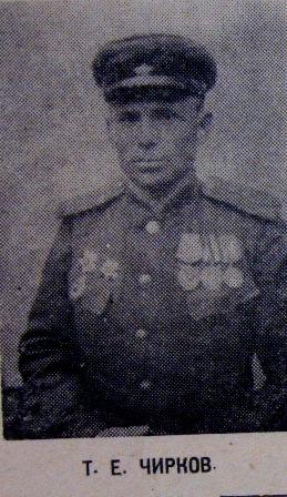 Трофим Ефимович Чирков