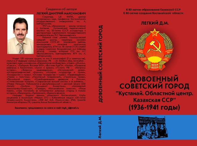 Легкий Дмитрий Максимович