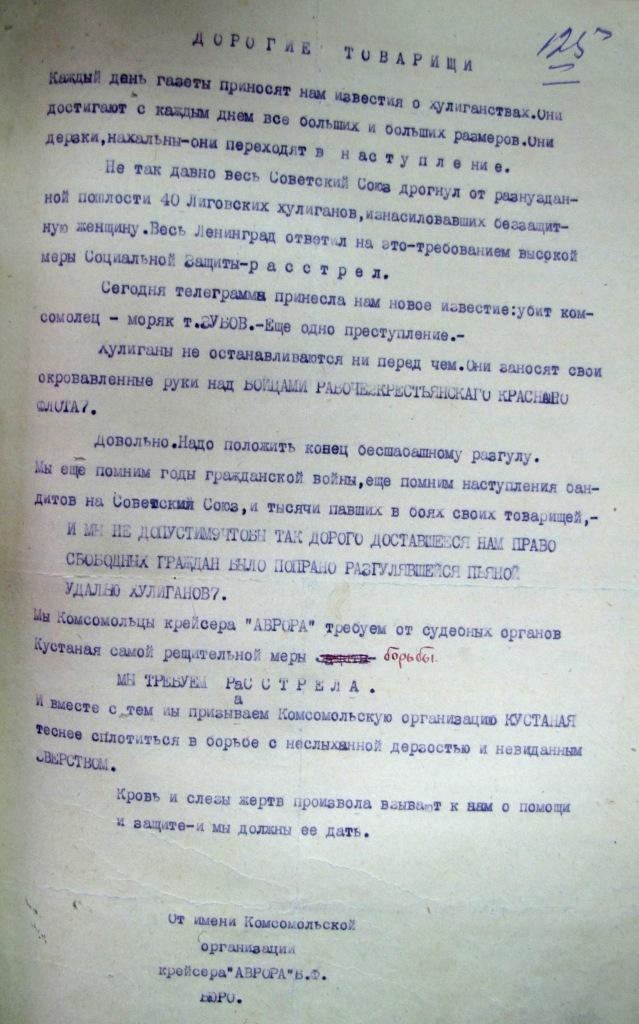 """Письмо комсомольцев крейсера """"Аврора"""""""