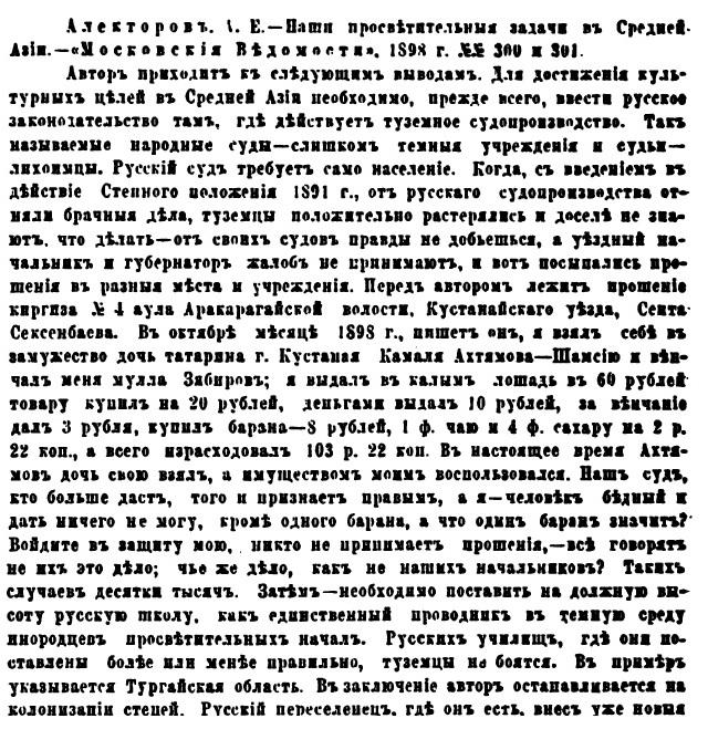 Мулла Забиров