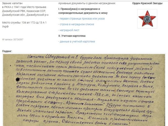 Шкуратов Николай Евлампиевич