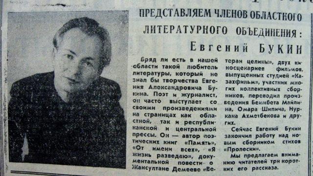 Евгений Букин