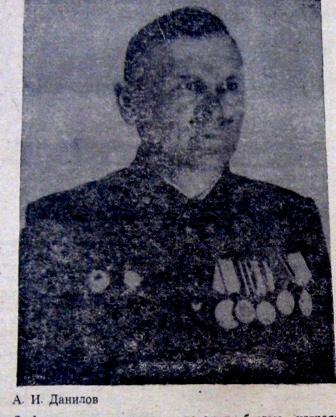 Александр Иванович Данилов