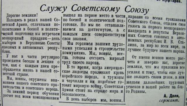"""Из районной газеты """"Сталинский призыв"""""""