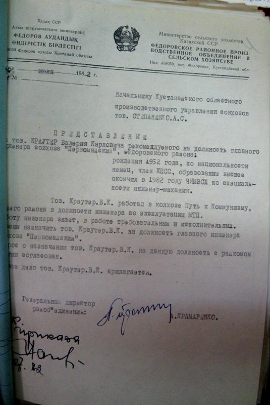 Краутер Валерий Карлович