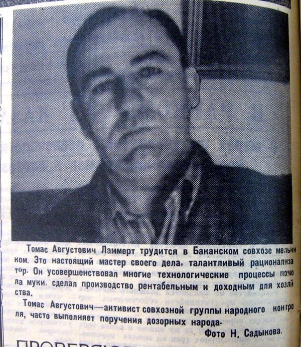 Томас Августович Ламмерт