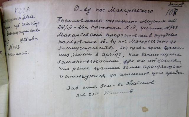 Макарьевка