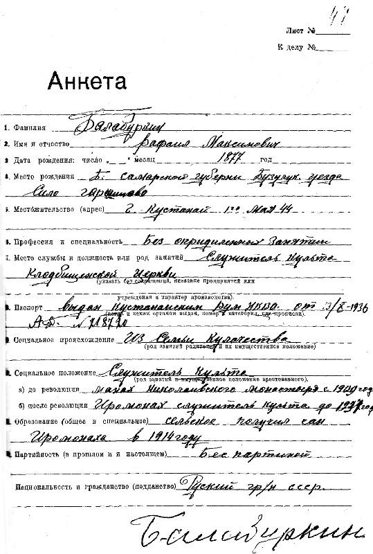 Балабуркин Рафаил Максимович