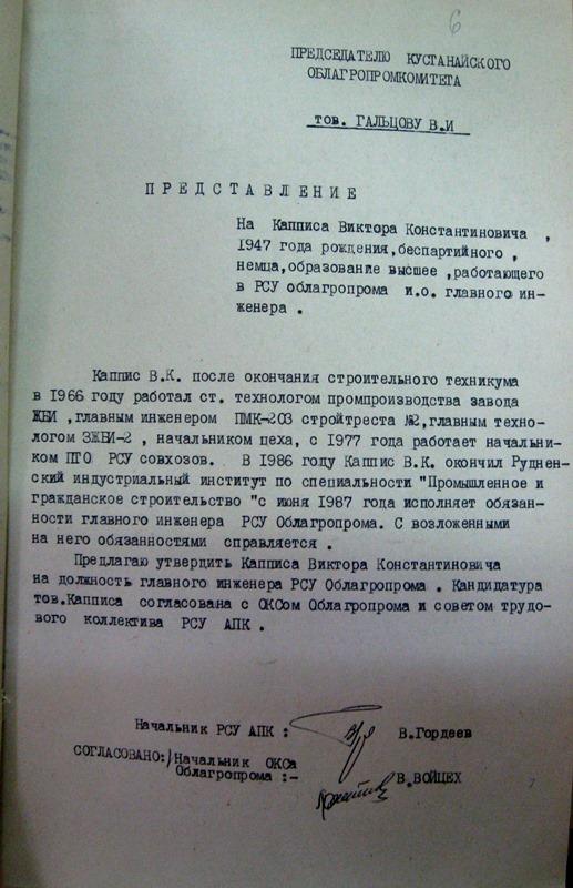 Каппис Виктор Константинович