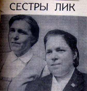 Ирма и Ирина Игнатьевны Лик