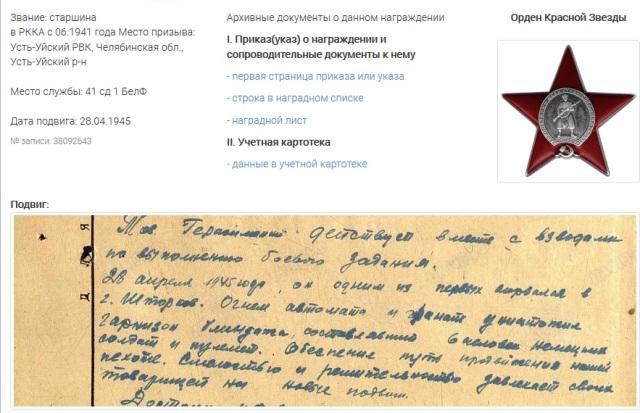 Василий Иванович Герасименко