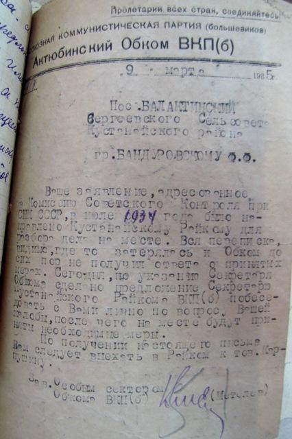Бондуровский