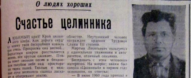 Мартын Леонтьевич Бош