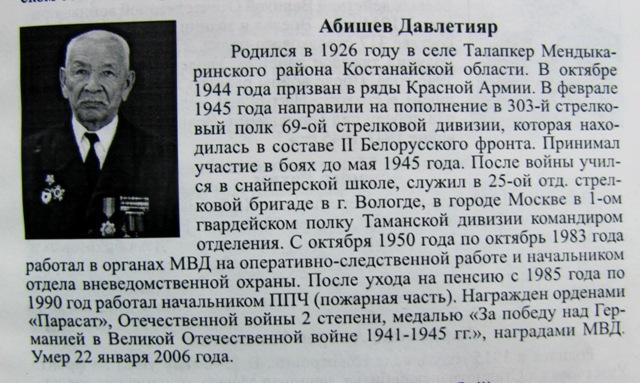 Абишев Давлетияр