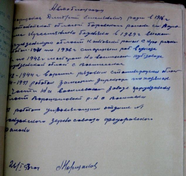 Морщаков Дмитрий Емельянович