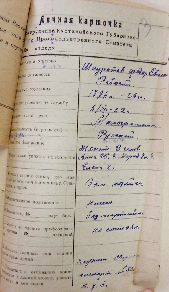 Шкурато Федор Евлампиевич