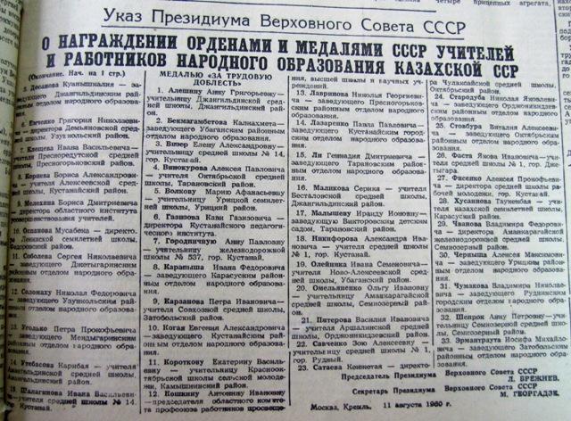 Награждение Елены Александровны