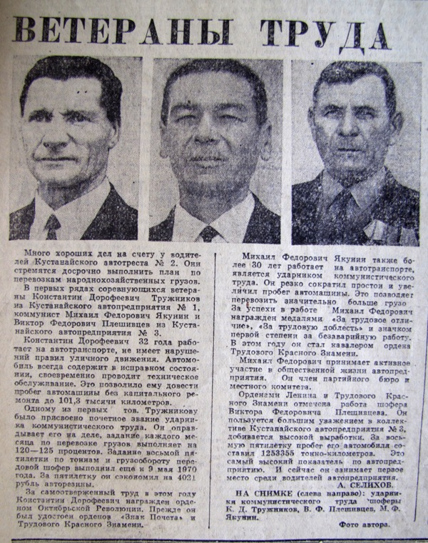 Константин Дорофеевич Тружников