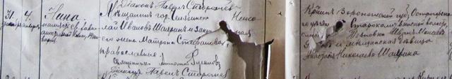 Запись о рождении 31 декабря 1914 года Нины Николаевны Шахриной