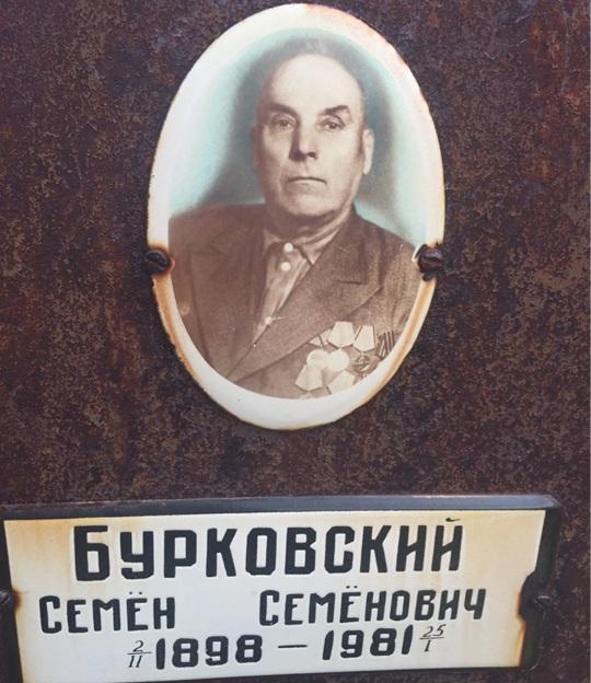 Семен Семенович Бурковский