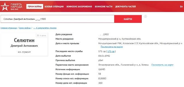 Селютин Дмитрий Антонович