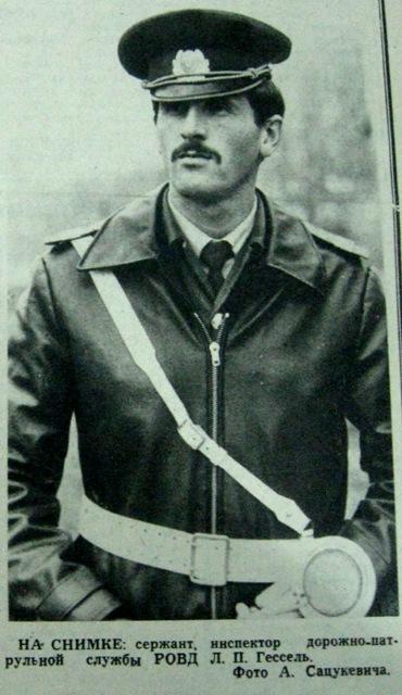 Леонид Гессель