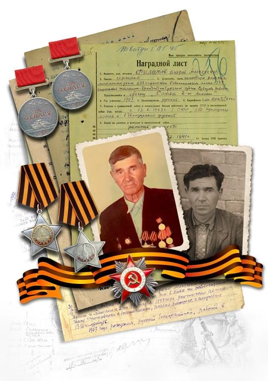 Филатов Андрей Алексеевич