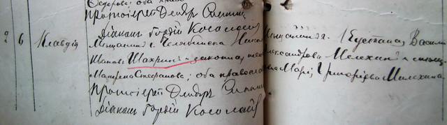 Запись от 2 ноября 1912 года
