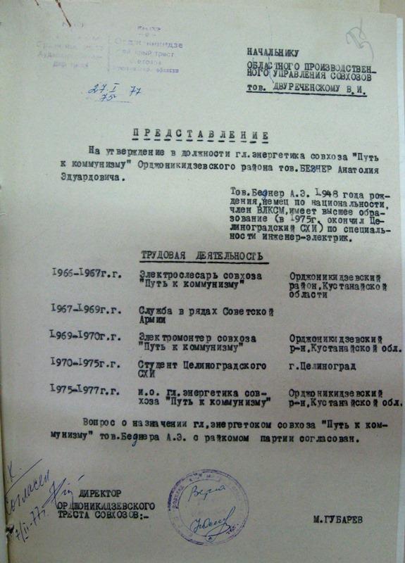 Беднер Анатолий Эдуардович