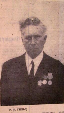 Фридрих Фридрихович Гильц