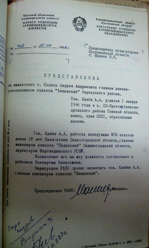 Кляйн Андрей Андреевич