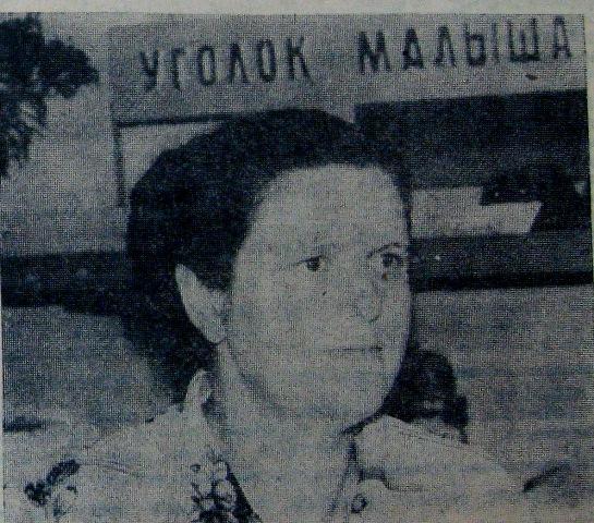 Ирина Климентьевна Шамберг