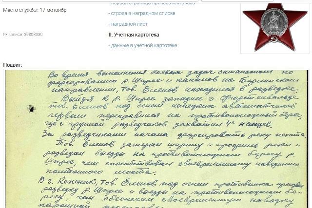 Жайлаубай Жантуринович Еленов