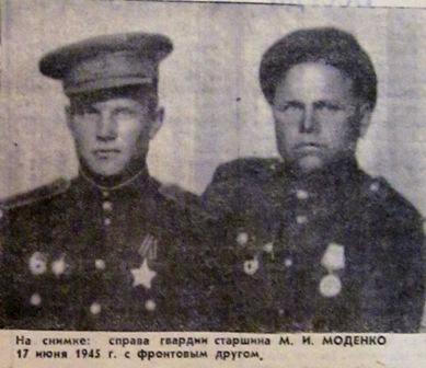Михаил Иванович Моденко