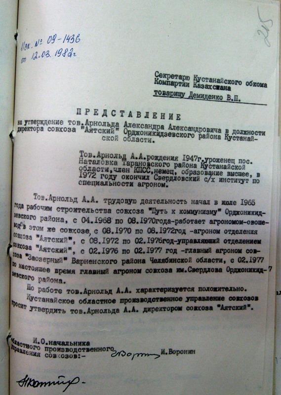 Арнольд Александр Александрович