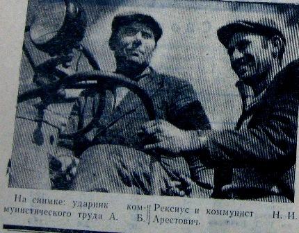 Александр Богданович Рексиус