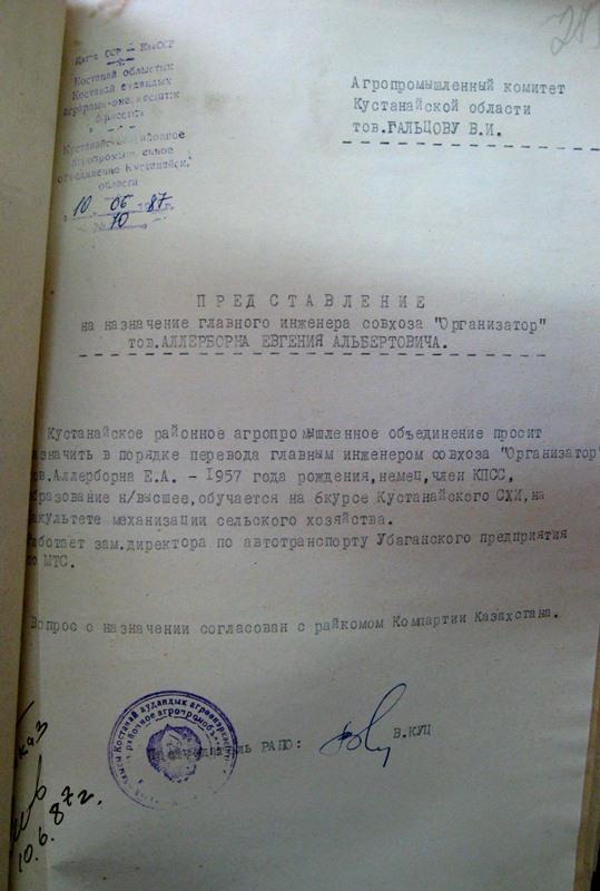 Аллерборн Евгений Альбертович