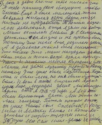 Письмо бабушки