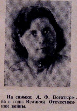 Александра Федоровна Богатырева
