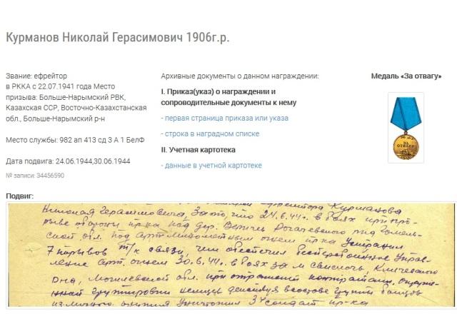 Курманов Николай Герасимович