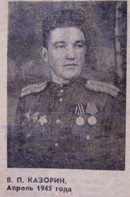 Василий Поликарпович Казорин
